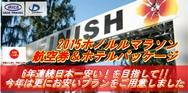 日本一安い!ホノルルマラソンツアー