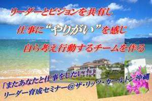 RC沖縄セミナー_ヘッダー5mini
